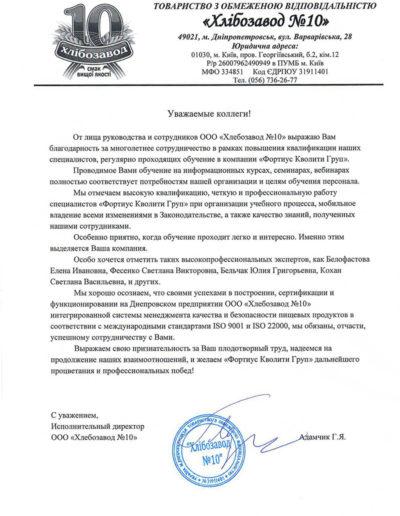 """Благодарность от ООО """"Хлебозавод №10"""" (Днепр)"""