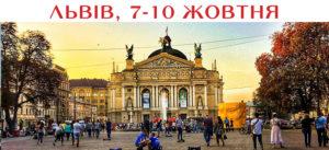 Львів 7-10 жовтня