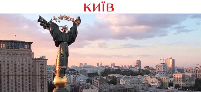 """КОНФЕРЕНЦІЯ """"СИЛА ЯКОСТІ"""" 25-26-27 БЕРЕЗНЯ м.КИЇВ"""