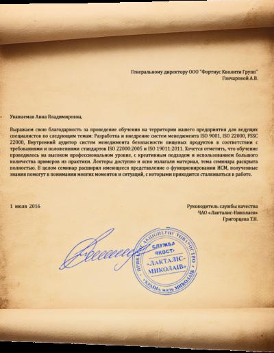 Благодарность от компании Лакталис-Николаев