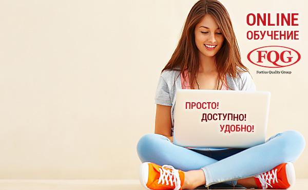 Online-обучение